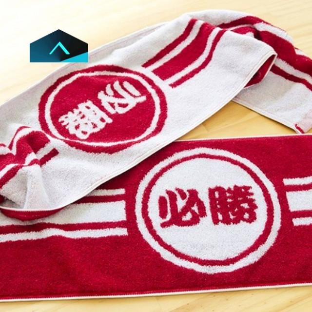 必勝運動巾