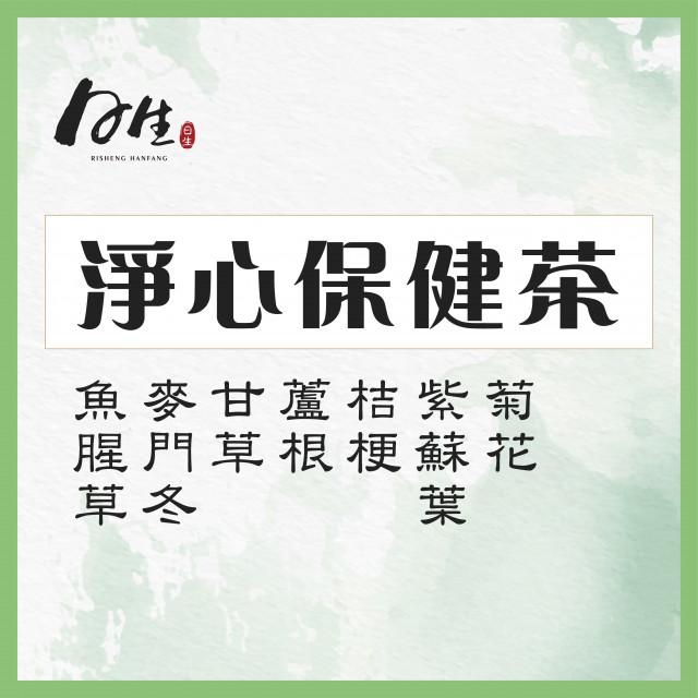 【保健養身】淨心保健茶