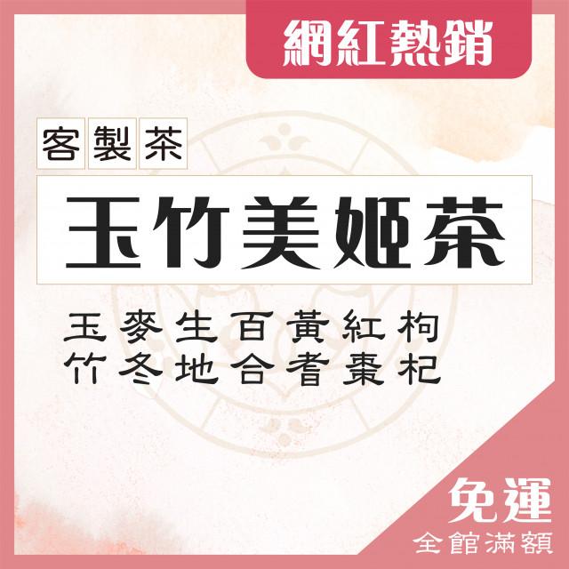 客製茶 【玉竹美姬茶】體質調理 給你亮研好氣色