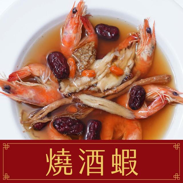 【圍爐系列】燒酒蝦 中藥材包