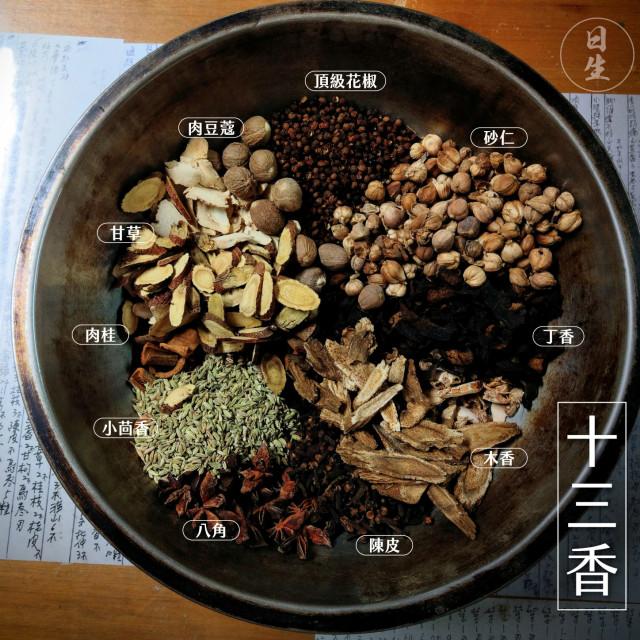 【十三香】香料之王 | 讓料理吃起來更有層次