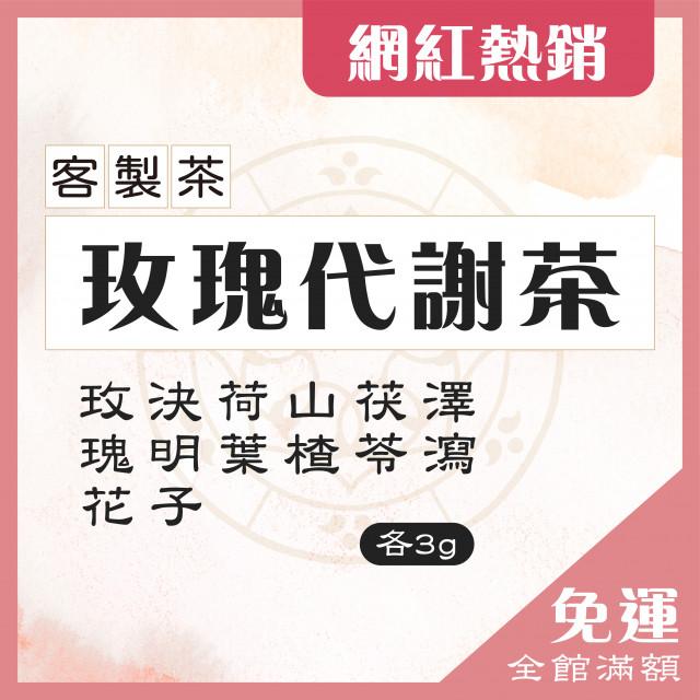 客製茶 【玫瑰代謝茶】 體態管理 網紅特調係列