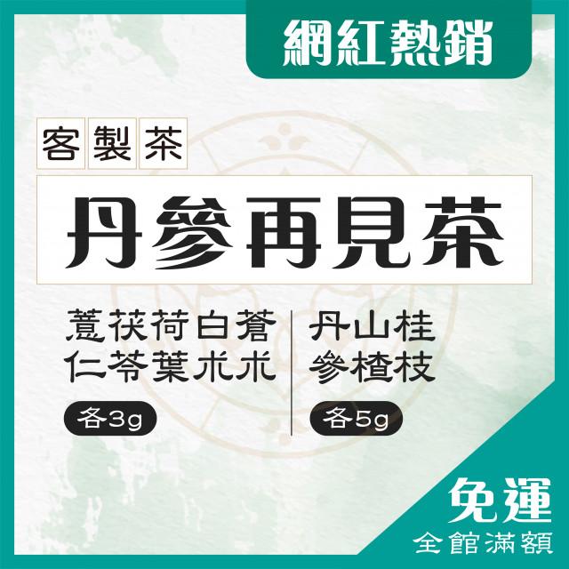 客製茶 【丹參掰掰茶】 袪濕茶 網紅特調係列