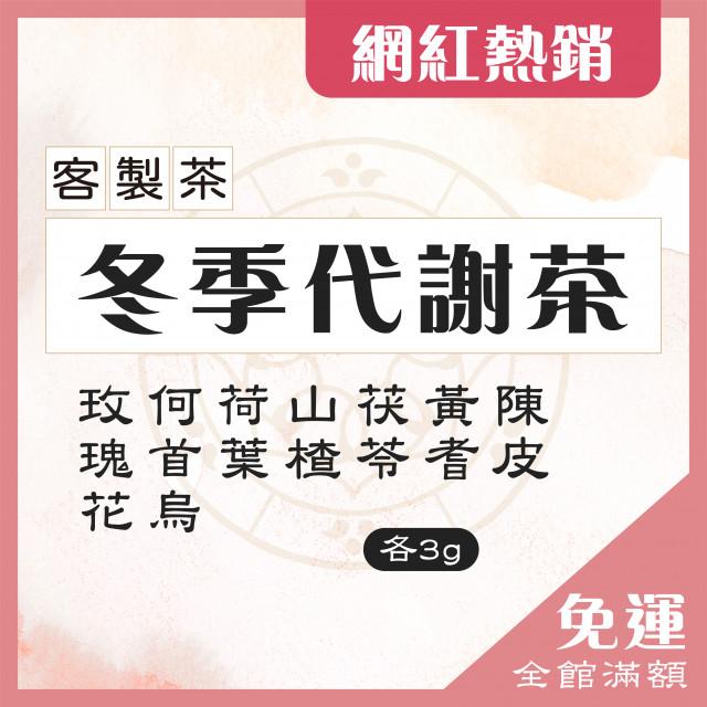 客製茶 【冬季代謝茶】 體態管理 網紅特調係列