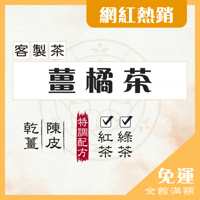 客製茶 【薑橘茶】 體態管理 網紅特調係列