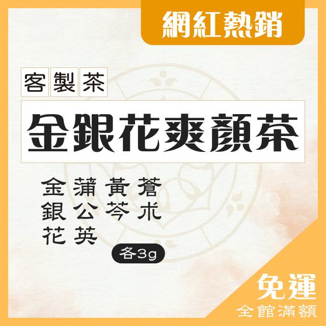 客製茶 【金銀花爽顏茶】調整體質 網紅特調係列