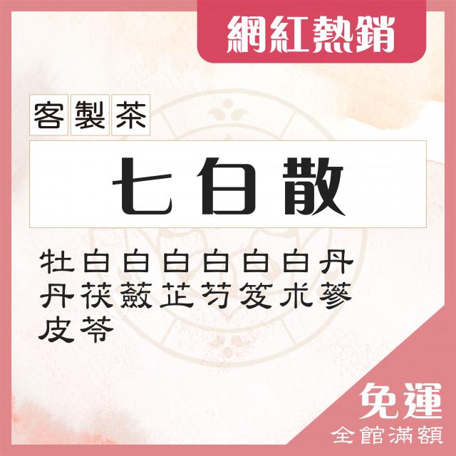 七白散(代客研磨)