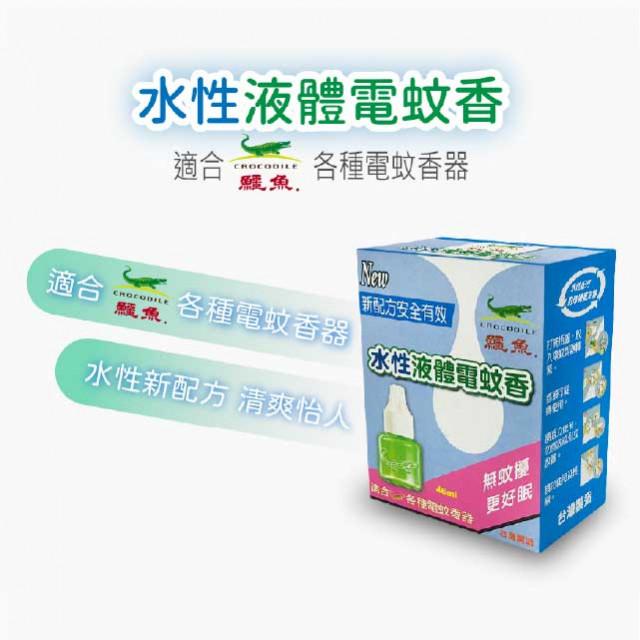 鱷魚水性液體電蚊香