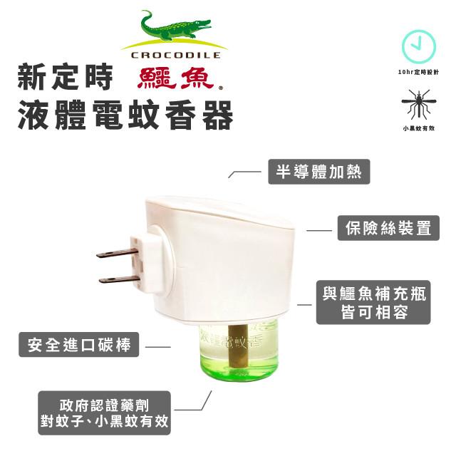 鱷魚新定時液體電蚊香器液組合(白)