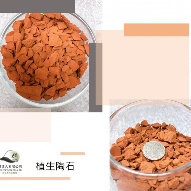 植生陶石(4公升)