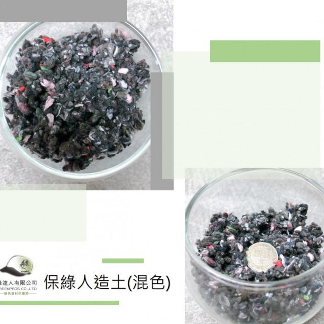 保綠人造土_混色(4公升)