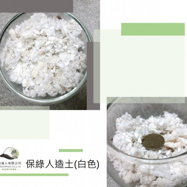 保綠人造土_白色(4公升)
