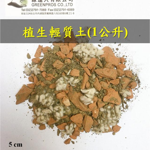 植生輕質土(1公升)