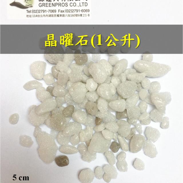 晶曜石(1公升)