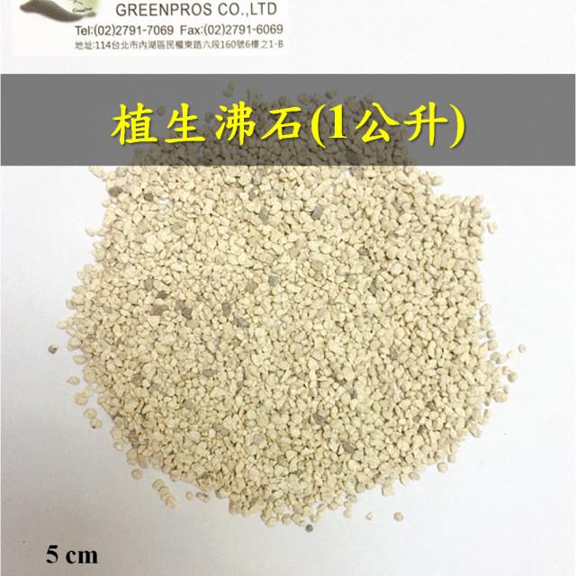 植生沸石(1公升)