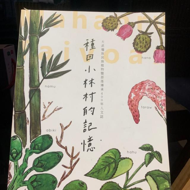 書名:種回小林村的記憶:大武壠族民族植物暨部落傳承 400 年人文誌