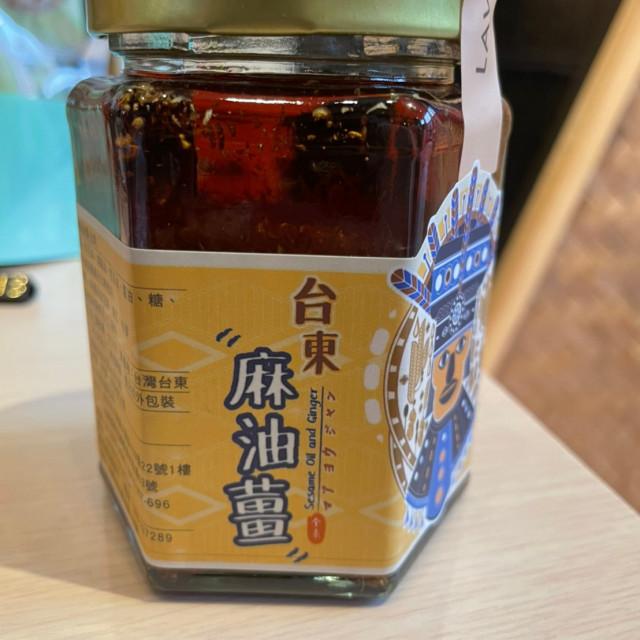 台東麻油薑(全素)