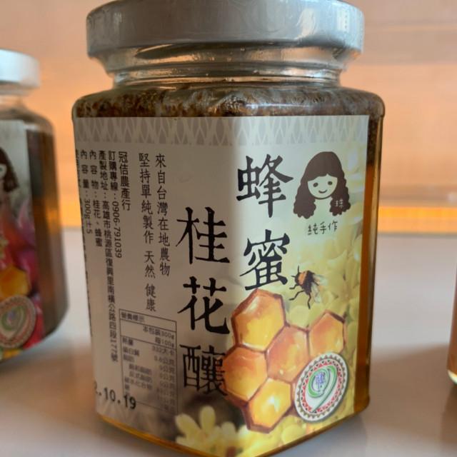 蜂蜜桂花釀