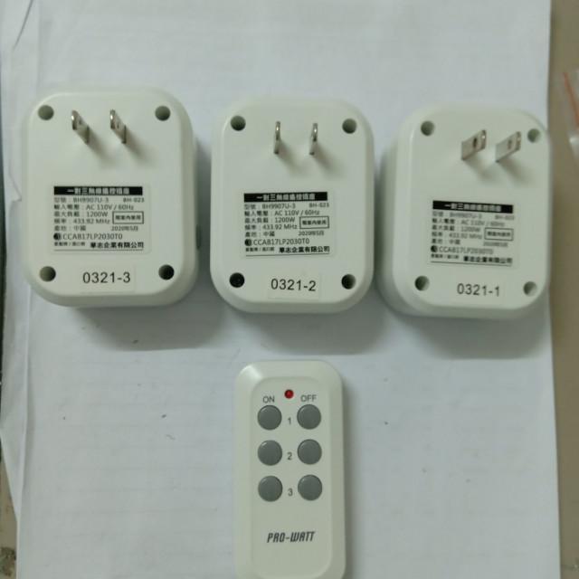 AC110V 1200W 插座型遙控開關(一個遙控控制三組插座)