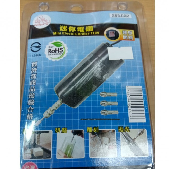 AC110V切換開關型迷你電鑽