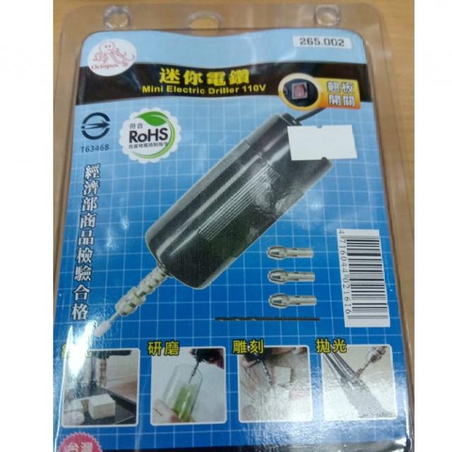 AC110V切換開關/按壓開關迷你電鑽