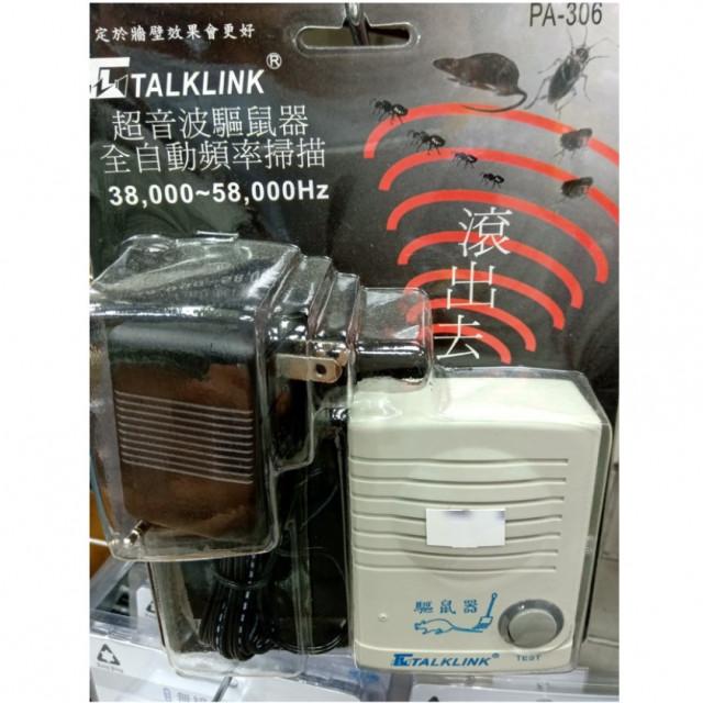 AC110V轉DC9V超聲波驅鼠器