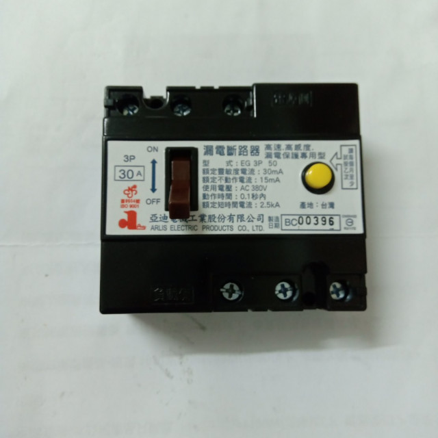 AC220V/380V三相 30A 漏電斷路器