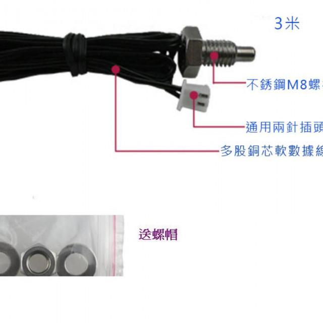 M8螺紋不鏽鋼溫度傳感器10K熱敏電阻