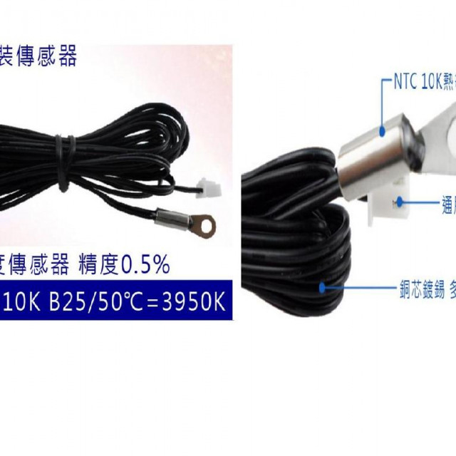 M4螺耳溫度傳感器