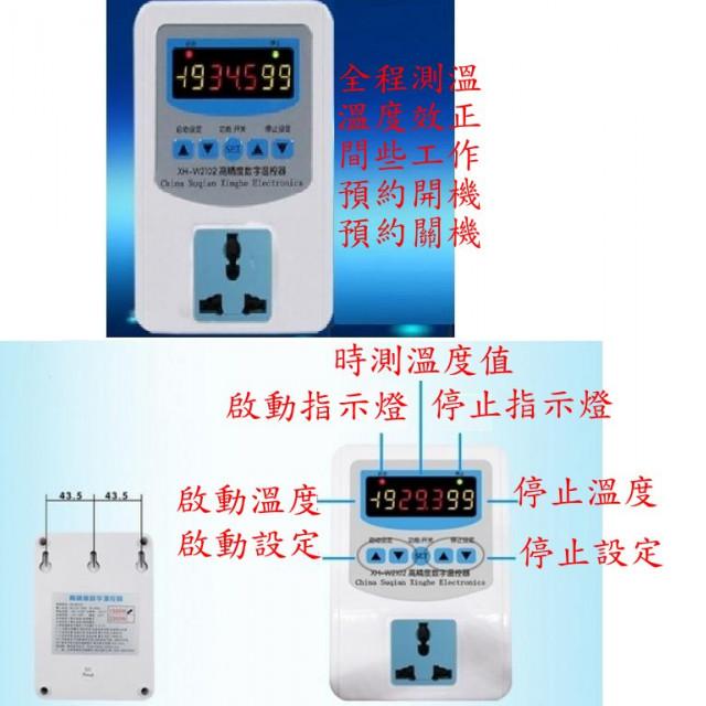 AC110V三顯示溫度時間控制風扇加濕器