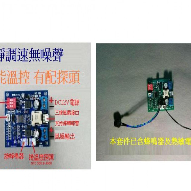 DC12V溫控風扇調速器