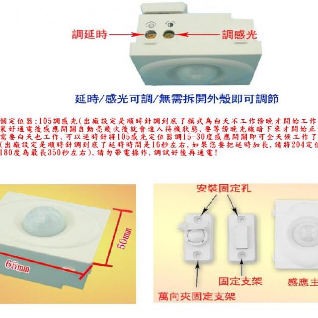 AC110V/AC220V/DC12V/DC24V紅外線人體感應開關