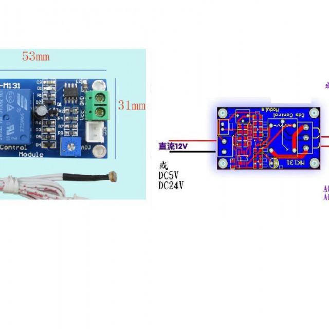 DC5V/DC12VDC24V光控繼電器開關