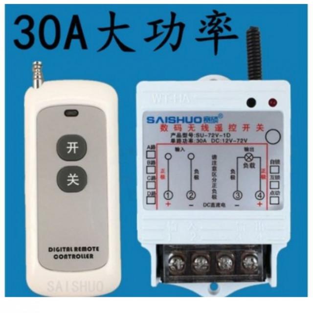 DC12V~72V30A遙控開關模組