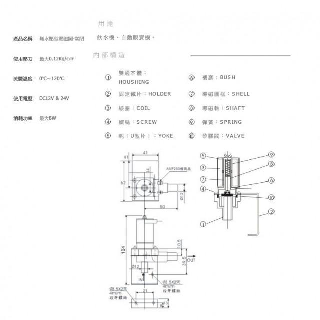 DC24V無壓型常閉電磁閥水流溫度120度