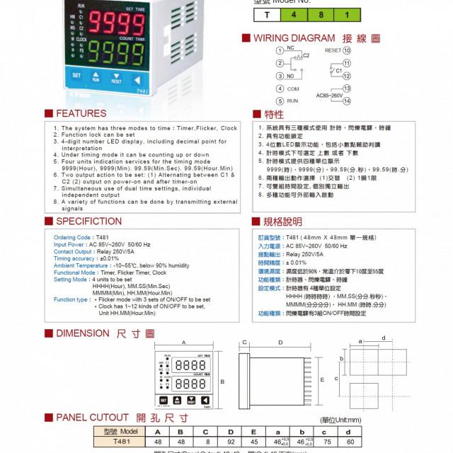 AC110V/AC220V數位式計時器,具有常開及常閉功能