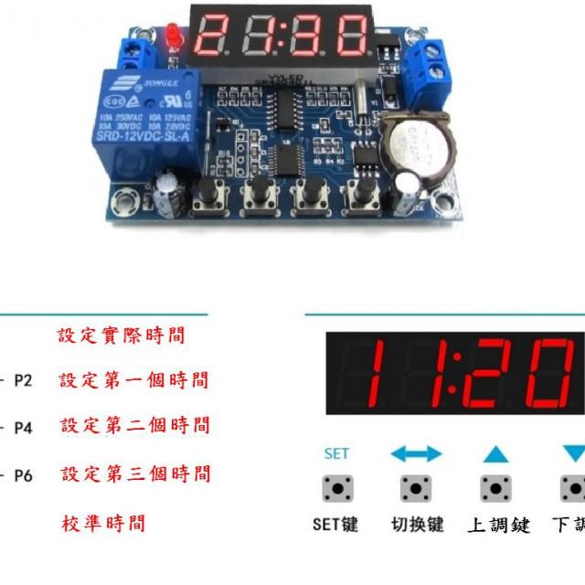時間控制模組24H定時三組定時記憶