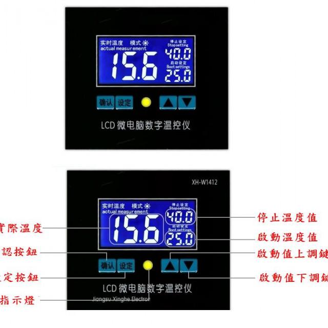 DC12VLCD顯示崁入式溫度控制板冷熱兩用