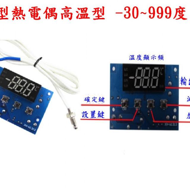 高溫型-30~999度溫度控制器KTYPE熱電偶