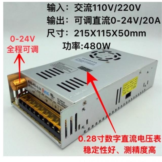 AC110V/220V轉DC0~24V20A480W電源供應器