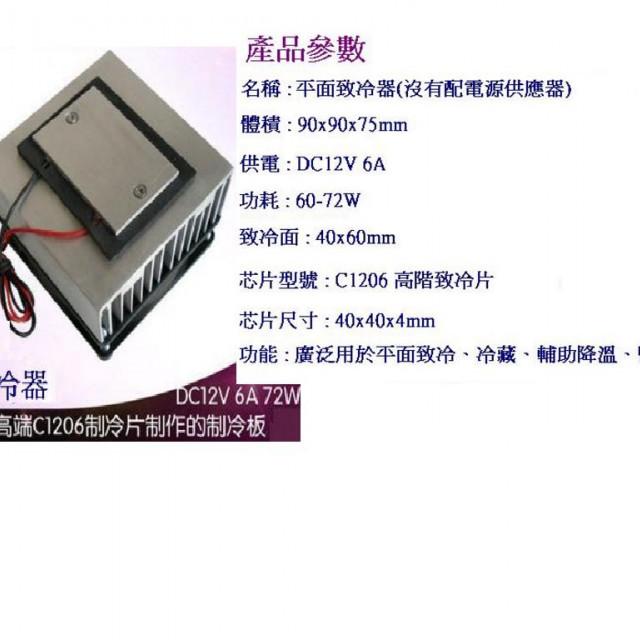 微型致冷降溫器60~72W+DC12/10A電源供應器(含配線)