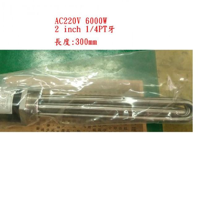 電熱管AC220V3000W/4000W/6000W電源3線