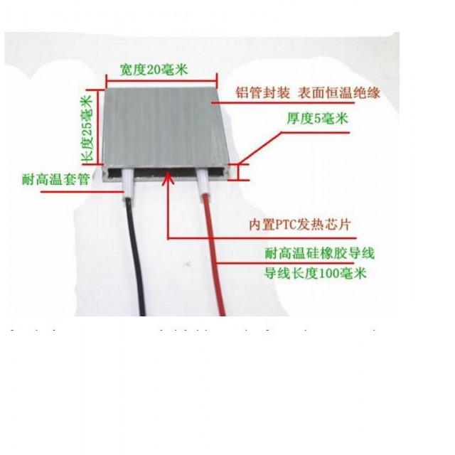 DC5VPTC加熱片表面溫度50度