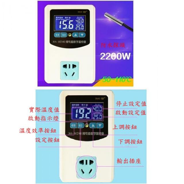 LCD溫控器2200WAC110/220V冷熱兩用