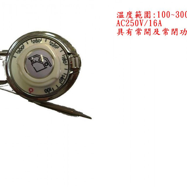 EGO德國製造100~300度液漲式溫度開關白色旋鈕