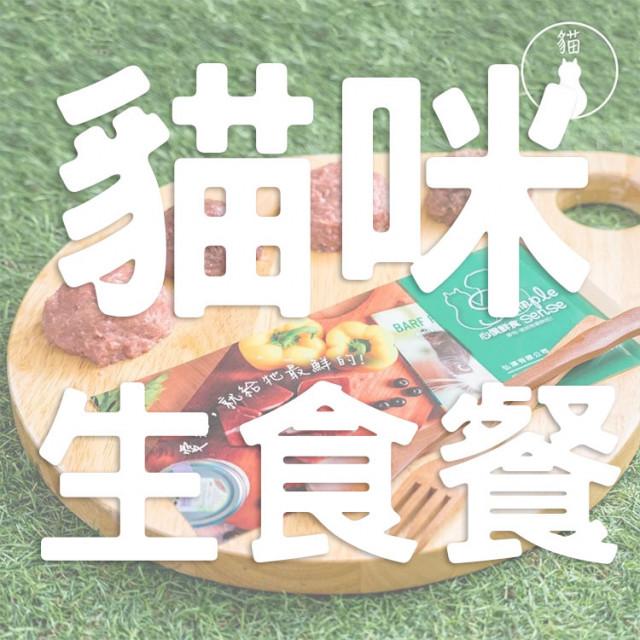 貓咪生肉生食餐 卡尼 110g 心僕 100g 汪喵星球 300g