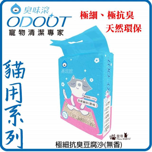 Odout臭味滾極細抗臭豆腐沙7L(2.8KG)添加活性碳