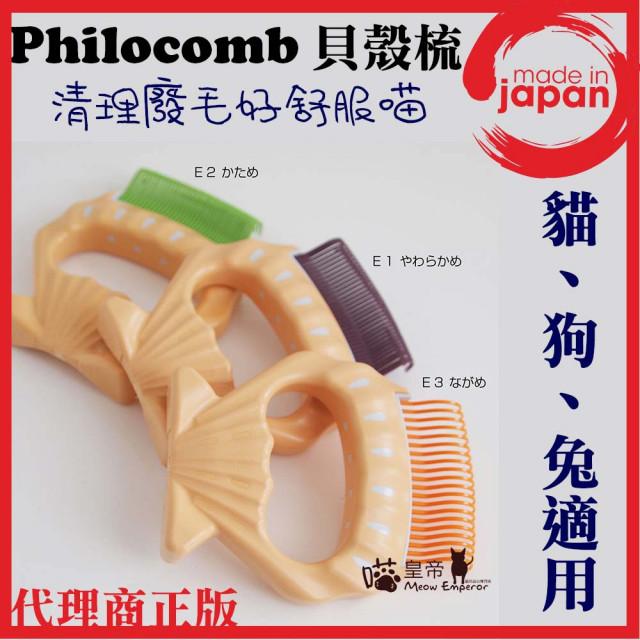 正版日本Philocomb貝殼梳 清理寵物廢毛梳毛按摩