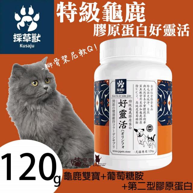 採草獸特級龜鹿膠原蛋白好靈活120g關節保健 貓狗適用