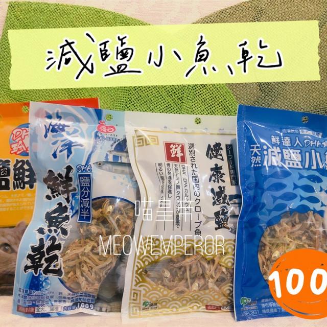 台灣製犬貓適用零食點心減鹽鮮魚乾100g丁香魚小魚乾